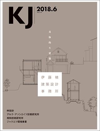KJ 2018年6月号